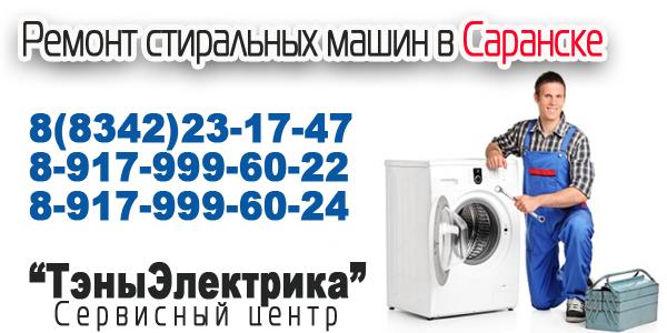Сервисный центр стиральных машин АЕГ Саранская улица обслуживание стиральных машин bosch Таможенный мост