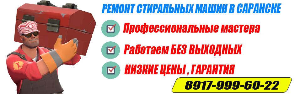 Ремонт стиральных машин в Саранске  28138243.cgbtdxoqxl
